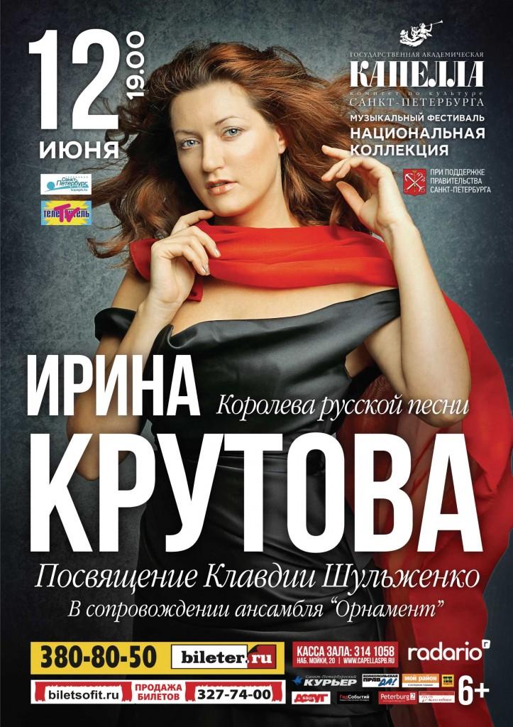 Афиша концерта Ирины Крутовой и ансамбля Орнамент в Капелле Санкт-Петербурга