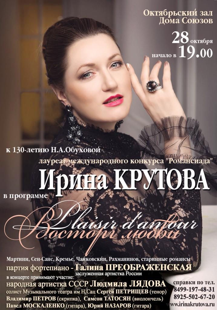Ирина Крутова и Галина Преображенская афиша концерта в Доме Союзов