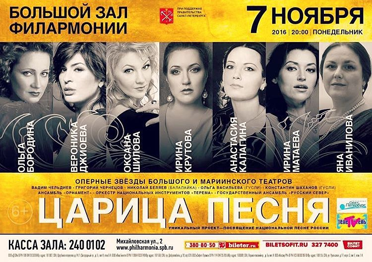 Афиша москва концерт театры в братске афиша