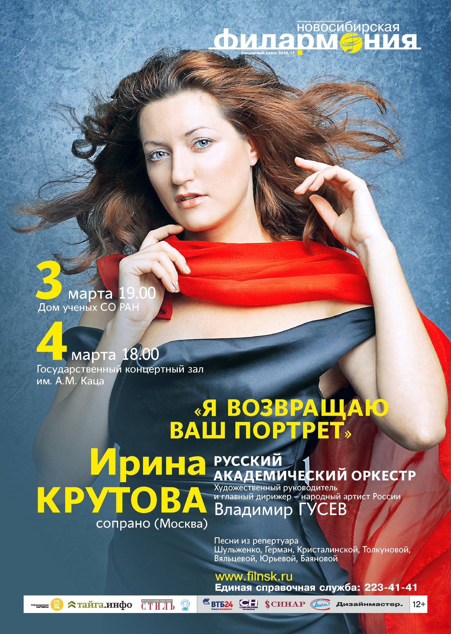 Афиша концертов москвы на ноябрь 2016 года театр им ленсовета афиша на декабрь 2015