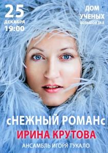 сНЕЖНЫЙ РОМАНс афиша сольного концерта Ирины Крутовой в Доме ученых
