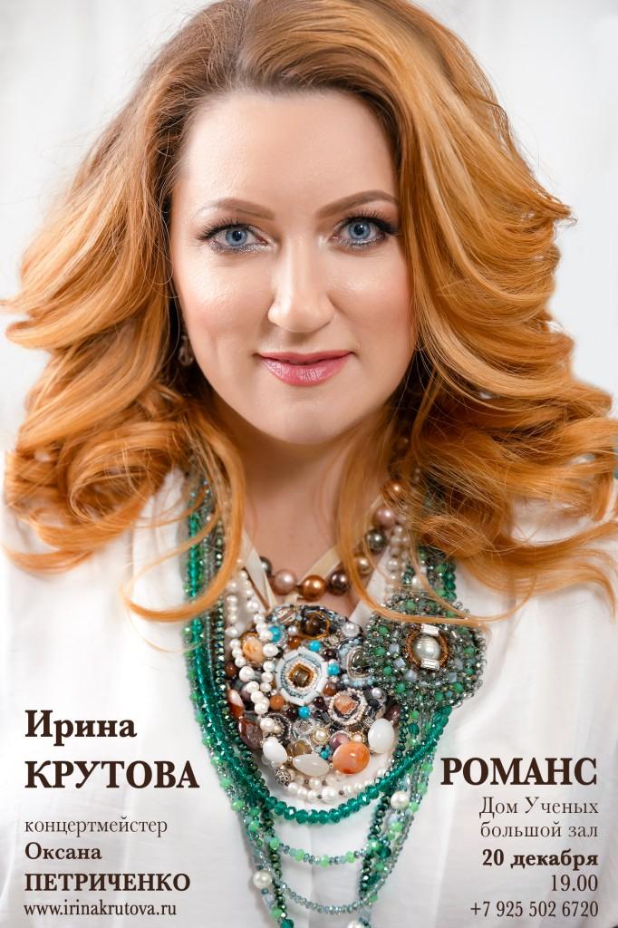 Ирина Крутова - концерт в Доме ученых РАН