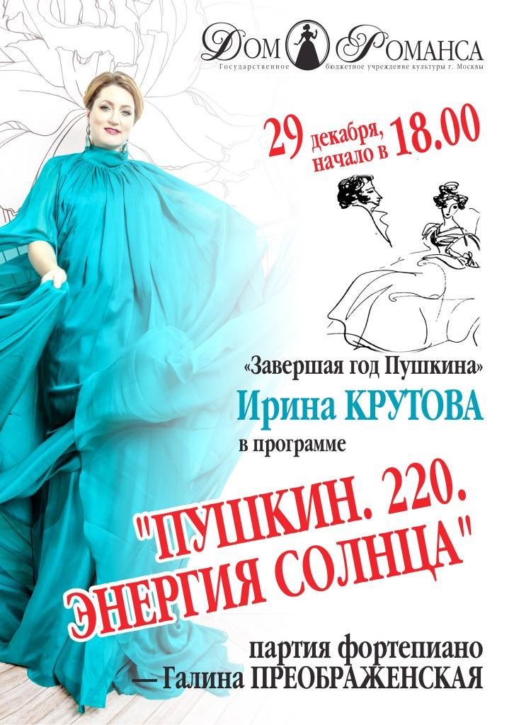 Вечер романса - концерт Ирины Крутовой и Галины Преображенской