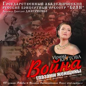Дирижер - Дмитрий ДМИТРИЕНКО