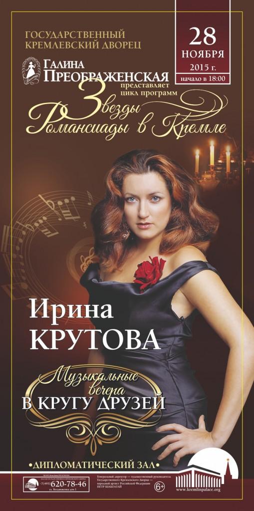 Звезды Романсиады в Кремле - Ирина Крутова